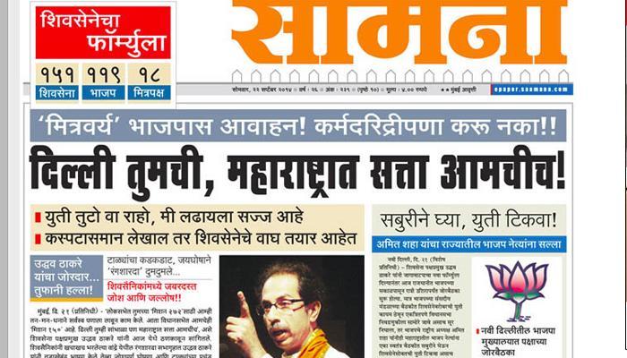 दिल्ली तुमची, महाराष्ट्रात सत्ता आमचीच - शिवसेना