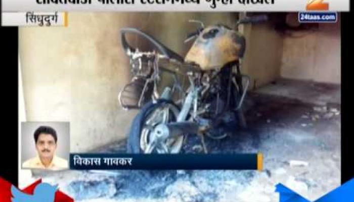 सिंधुदुर्गात राडा, काँग्रेस नेत्याच्या बाईक जाळल्या