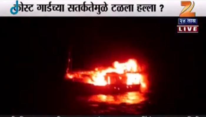 गुजरातच्या समुद्रात पाकिस्तानी बोट; कोस्ट गार्डच्या पाठलागानंतर स्फोट