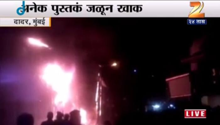 दादर येथील आगीत मुंबई मराठी ग्रंथसंग्रहायलाचे नुकसान