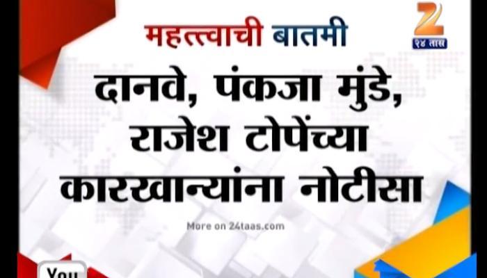 दानवे, मंत्री पंकजा मुंडे, राजेश टोपे यांनी थकविली शेतकऱ्यांची देणी