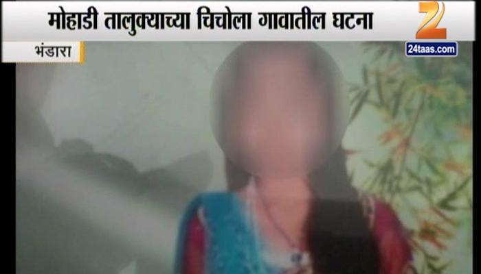 भंडारा जिल्ह्यात अल्पवयीन मुलीवर सामूहिक बलात्कार