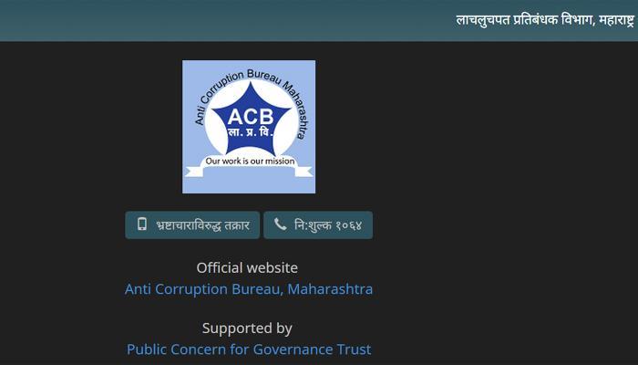 आता, भ्रष्टाचाराची तक्रार करा एका क्लिकवर...