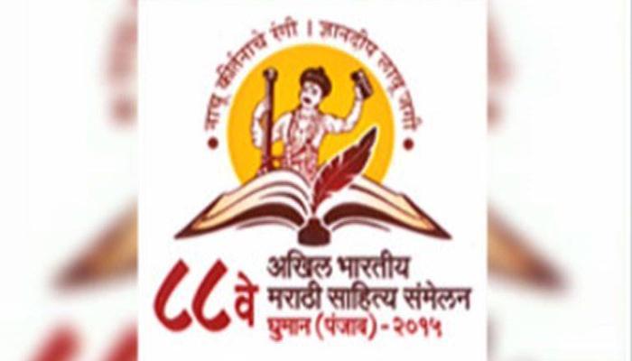 मराठी साहित्य संमेलन : पंजाबचा सांस्कृतिक कार्यक्रम!