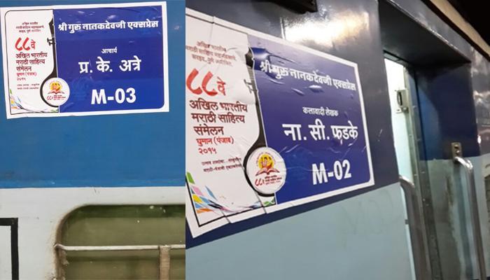 घुमान डायरी : मुंबई-घुमान-मुंबई