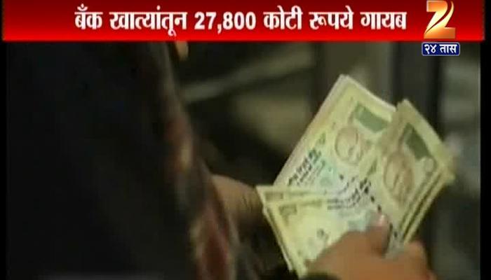 'ऑपरेशन बँक'... बचत खातेदारांचा भयंकर विश्वासघात!