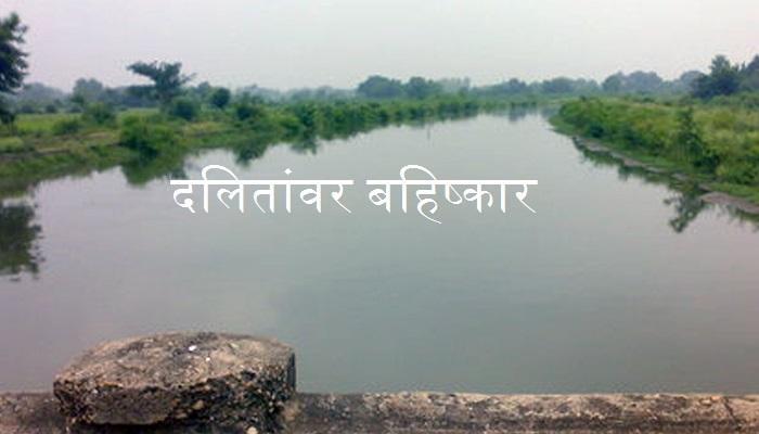 सांगलीत दलितांवर अन्याय, पाण्यासाठी बहिष्कार
