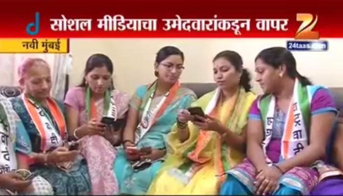 पालिका निवडणूक : नवी मुंबईतील प्रचार सोशल मीडियावर