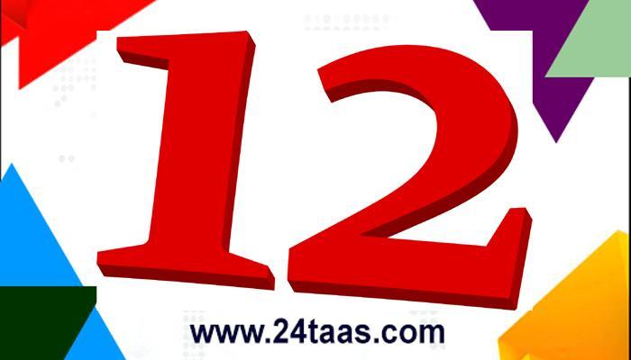 १२ अंक आणि भारतात महत्त्व