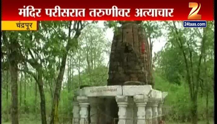 धक्कादायक: चंद्रपुरात मंदिर परिसरात तरुणीवर गँगरेप