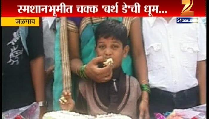 मुलाच्या वाढदिवसाला त्यानं सगळ्यांना दिलं 'स्मशानात' आमंत्रण!