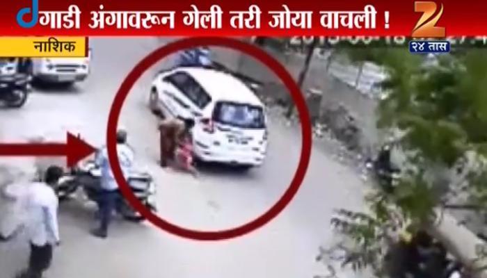 CCTV फुटेज : तीन वर्षांच्या मुलीला गाडीनं चिरडलं; तरीही चिमुरडी सुखरुप