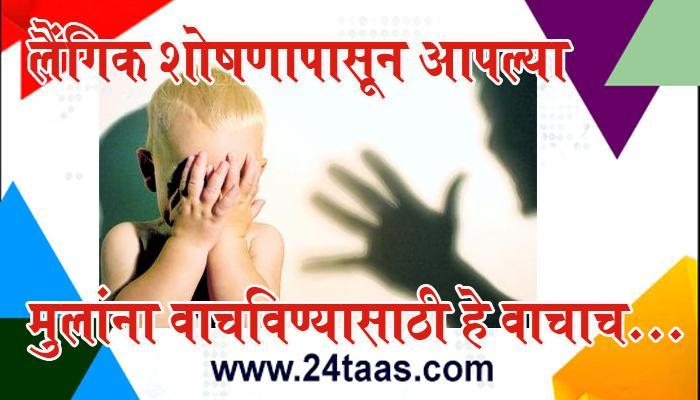 लैंगिक शोषणापासून आपल्या मुलांना वाचविण्यासाठी हे वाचाच...