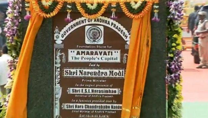 आंध्र प्रदेशची नवी राजधानी अमरावती, पंतप्रधान मोदींच्या हस्ते भूमीपूजन