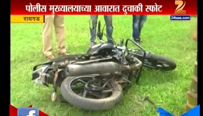 रायगडमध्ये मोटारसायकल स्फोटात पोलीस जखमी