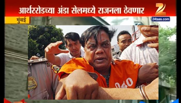 छोटा राजनला आज रात्री भारतात आणणार, मुंबई पोलिसांचा घेतलाय धसका