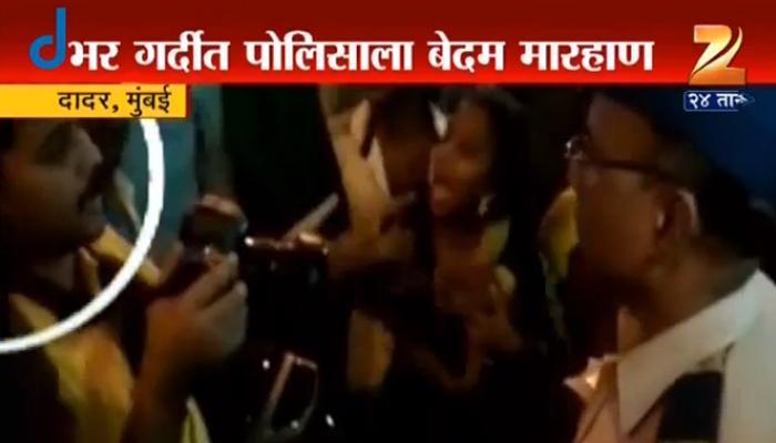 मुंबईत पोलीस असुरक्षीत, पोलिसाला बेदम मारहाण
