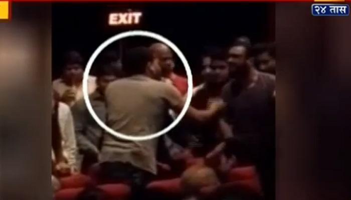 राष्ट्रगीताला उभे न राहिल्यानं सिनेमागृहातून हाकललं