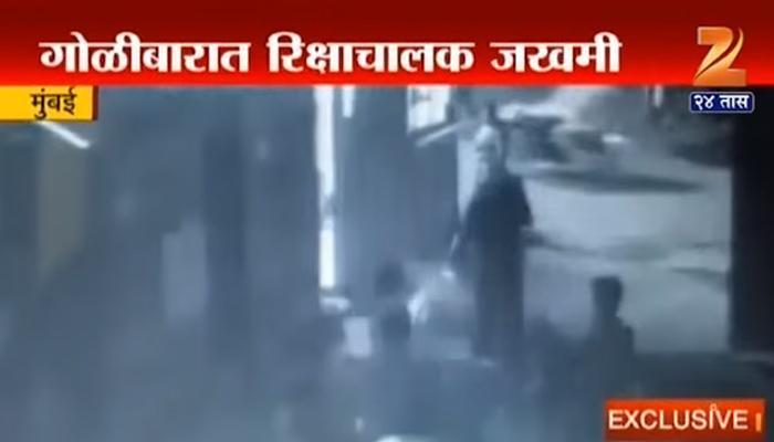 मुंबईत गोळीबाराचा थरार CCTVमध्ये कैद