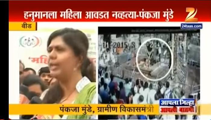 शनी मंदिर प्रवेश : हनुमानाला महिला आवडत नव्हत्या : पंकजा मुंडे