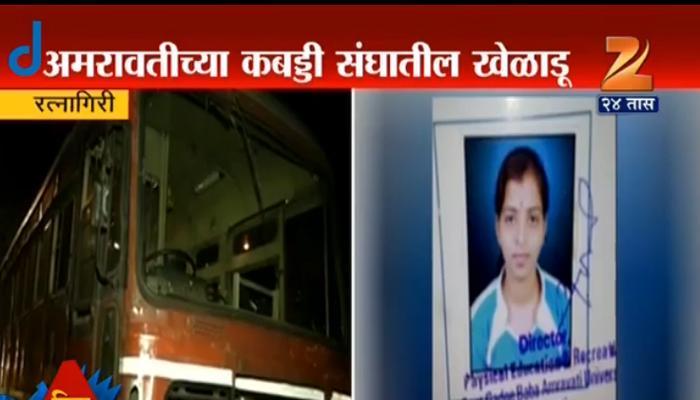 रत्नागिरीत शहर बसने उडविल्याने कबड्डीपटू तरुणीचा मृत्यू