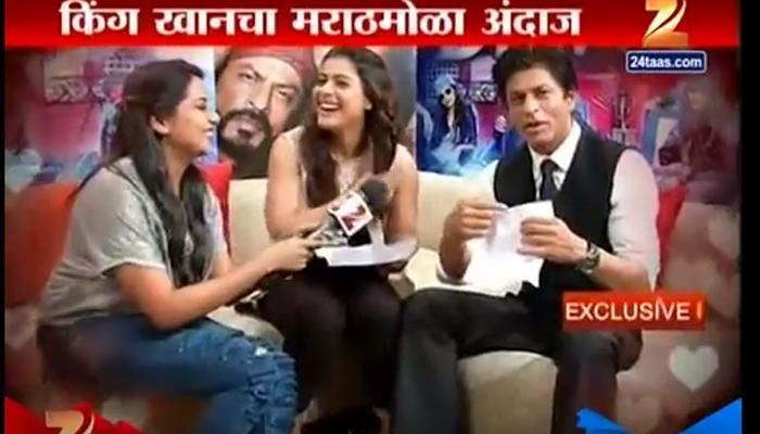 Exclusive - जेव्हा शाहरूख आणि काजोल बोलतात मराठी... पाहा व्हिडिओ