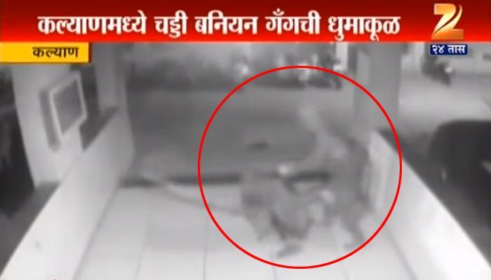 'चड्डी-बनियान गँग'चा धुमाकूळ कॅमेऱ्यात कैद