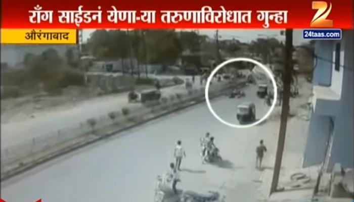 CCTV फुटेज : राँग साईडनं बाईकवर 'धूम स्टाईल', तरुणीला उडवलं