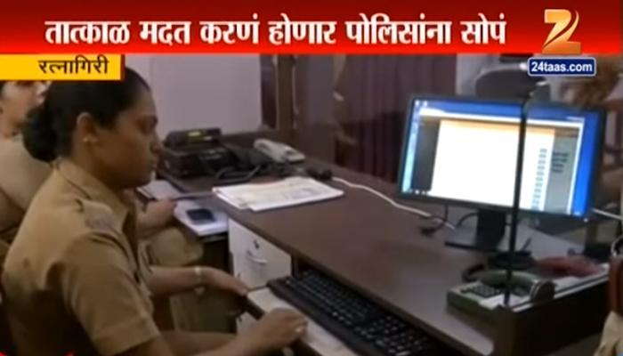 रत्नागिरी पोलीस स्मार्ट, नागरिकांसाठी 'प्रतिसाद' अॅप