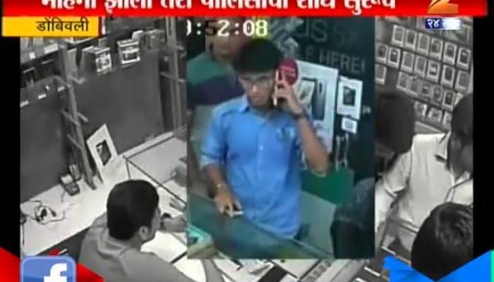 व्हिडिओ : डोंबिवलीत भरदिवसा मोबाईलच्या दुकानात चोरी