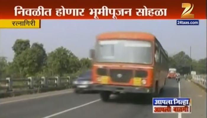 मुंबई गोवा महामार्गाच्या चौपदरीकरणाचे शुक्रवारी भूमिपूजन