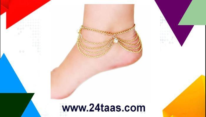 पायात सोनं का घालत नाहीत?