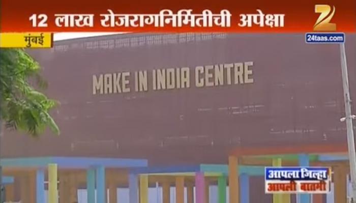 मुंबईत आजपासून मेक इन इंडिया सप्ताह, मोदी करणार उद्घाटन