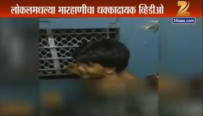 मुंबई लोकलमध्ये दोघांना कपडे काढून मारहाण, व्हिडीओ व्हायरल