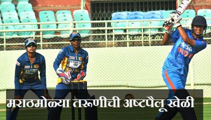 अनुजा पाटीलच्या ऑलराऊंडर खेळीने भारताचा श्रीलंकेवर विजय