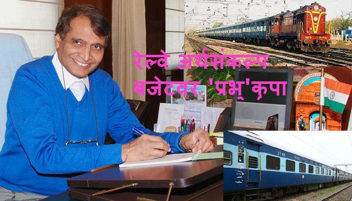 रेल्वे बजेट २०१६ : चार नवीन रेल्वेंची घोषणा