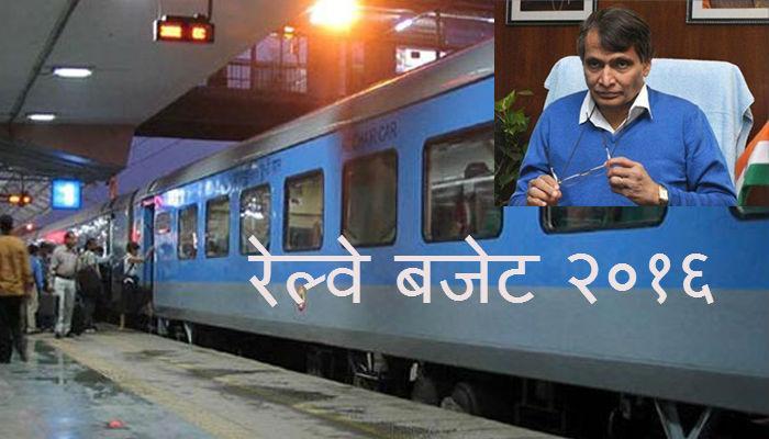 रेल्वे अर्थसंकल्पावर विरोधक म्हणतात...