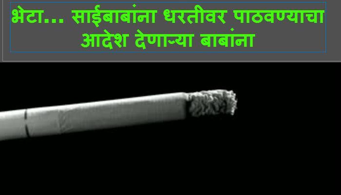 'पार्टटाईम' भोंदूबाजी करणाऱ्या सिगरेटवाल्या बाबाला अटक