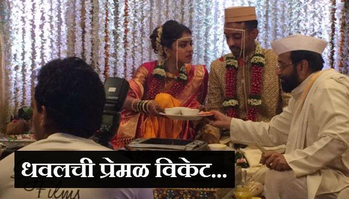 फोटो : धवल आणि श्रद्धाचा विवाह संपन्न...