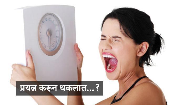 सावधान... या सहा गोष्टींमुळे वाढतंय तुमचं वजन!