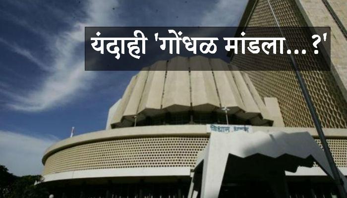 पाहा, कसं असेल महाराष्ट्राचं अर्थसंकल्पीय अधिवेशन!