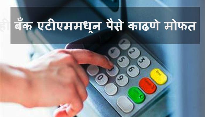 दुसऱ्या बॅंकेच्या ATMमधून कितीही पैसे काढा, कोणताही चार्ज नाही!