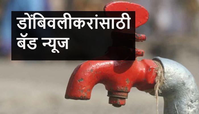 डोंबिवलीत अतिरिक्त २५ टक्के पाणी कपात