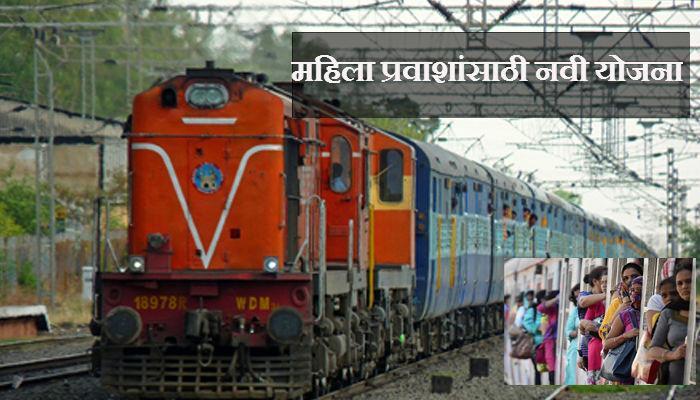 एकटी महिला रेल्वे प्रवास करीत असेल तर रेल्वेची नवी सुविधा