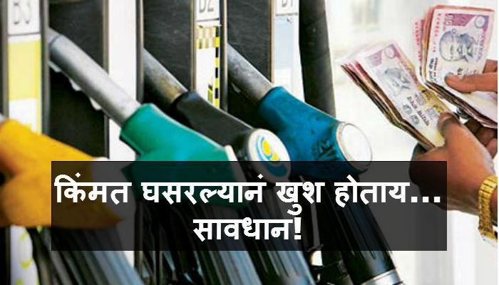पेट्रोल-डिझेलच्या किंमती लवकरच बदलणार...
