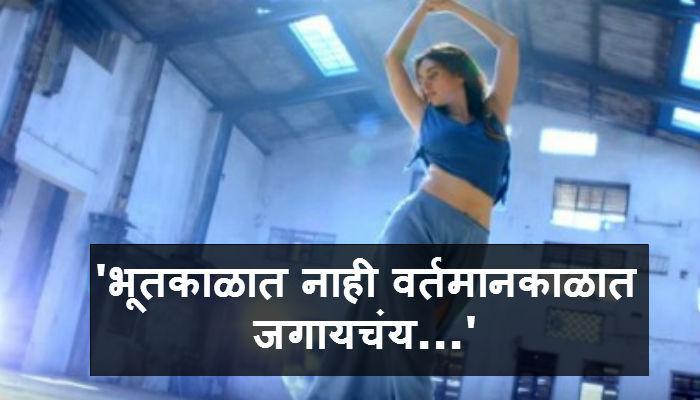 VIDEO : सेलिब्रिटिंग युअर सेल्फ... लेटस् डान्स!