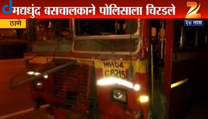 ठाण्यात दारुड्या बस चालकाने पोलिसाला चिरडलं