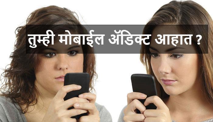 7 गोष्टी सांगतील तुम्ही मोबाईल अॅडिक्ट आहेत का