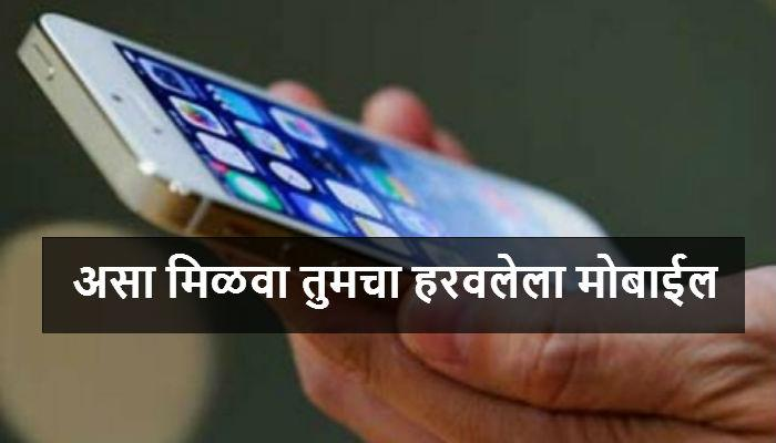 १ मिनिटात मिळवा हरवलेला मोबाईल फोन