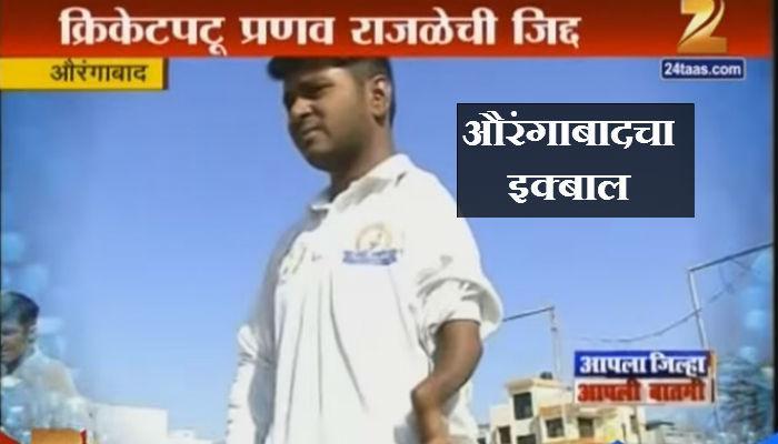 एकहाती कौशल्य; प्रणवची भारतीय टीममध्ये निवड